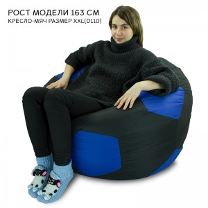 Кресло-мешок Мяч Черно-синий