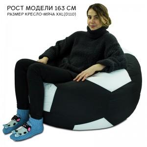 Кресло-мешок Мяч Черно-Белый XL (D90)