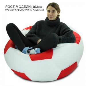 Мягкое Кресло мешок Мяч цвет Бело-Красный