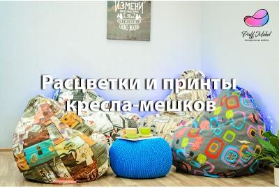 Расцветки и принты кресла-мешков