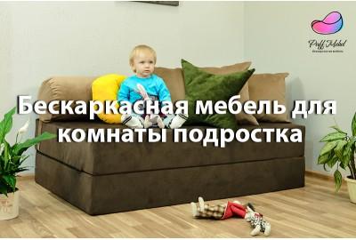 Бескаркасная мебель для комнаты подростка