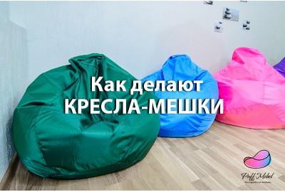 Как делают кресла-мешки